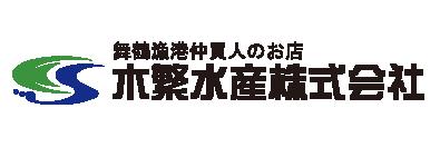 木繁水産株式会社