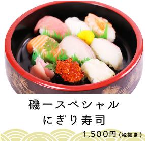 磯一スペシャルにぎり寿司
